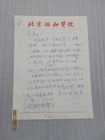 中国工程院郎景和院士致著名妇科肿瘤学专家李孟达教授信札一通2页(1990年)