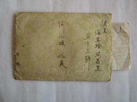 民国34年呈给海宁路同昌里信函