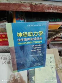 神经动力学(徒手肌肉测试指南)/康复医学经典译著丛书