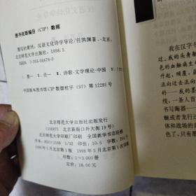 墨写的黄河:汉语文化诗学导论 作者签赠