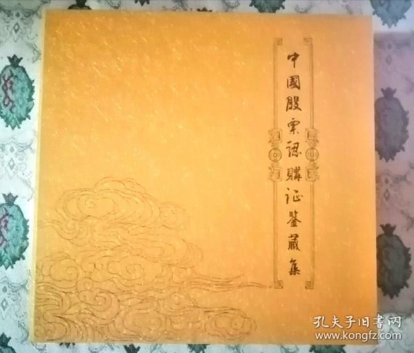 中国股票认购证鉴藏集