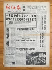 新乡日报(号外)1999年5月9(强烈抗议北约炸我驻南使馆)