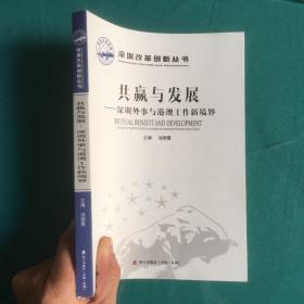 深圳改革创新丛书·共赢与发展:深圳外事与港澳工作新境界