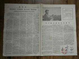 文革派系小报《追穷寇》,1967年第24期,重庆潘家坪地区八·一五派。有陈德学,任白戈内容,包快递发货。