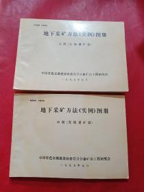 地下采矿方法(实例) 图册 上册(空场采矿法) 中册(充填采矿法)