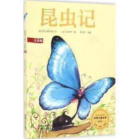 昆虫记法布尔浙江文艺出版社9787533946869