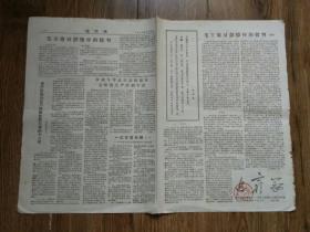 文革派系小报《追穷寇》,1967年第25期,重庆潘家坪地区八·一五派。有梁兴初,黄廉内容,包快递发货。