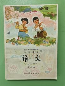 全日制十年制学校小学课本语文(第二册)