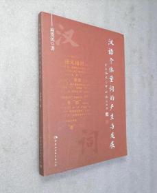 汉语个体量词的产生与发展