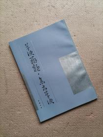 草诀辩疑 集古草诀   (16开本,实物如图,图货一致的,一书一图的) 草书技法,草决辨疑.集古草诀  (1991年版)
