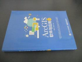 ArcGIS軟件與應用(第2版)
