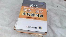 英语速查、速记多功能词典天合教育英语考试研究中心英语
