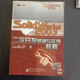 SolidWorks 2003二次开发基础与实例教程