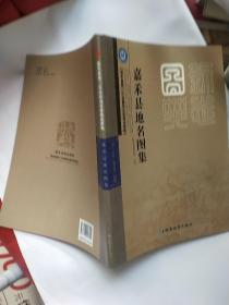 嘉禾县地名图集 嘉禾县地图