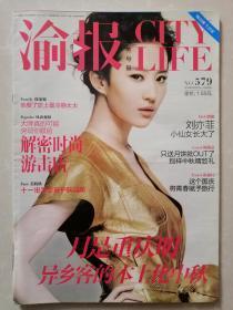 渝州服务导报(周刊) 总第579期   2012年9月27日(3叠共108版)