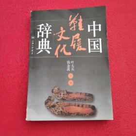 中国鞋履文化辞典