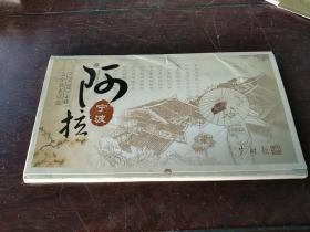 阿拉宁波 明信片