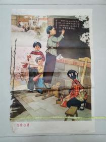 大街小巷------1976年宣传画