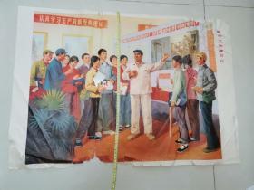 1976年宣传画,革命火种播万代