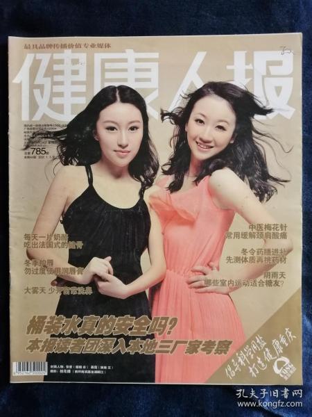 健康人报(周报)  2011年11月24日  总第785期(40版)