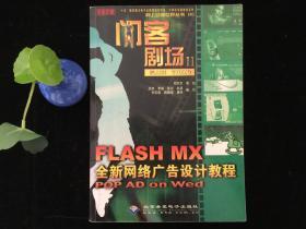 闪客剧场Ⅱ FLASH MX 全新网络广告设计教程 POP AD ON WED