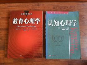 认知心理学+教育心理学【两册合售】