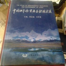 中国地下水资源与环境图集