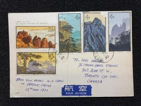 特57黄山邮票 实寄封片 1972年高值实 贴特57黄山邮票五枚,合计邮资44分,北京寄加拿大,销北京1972.3.10日戳。闻哥实寄实例难得少见。华山美术封片实寄