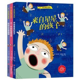 儿童精装硬皮绘本故事书全套3册来自星星的孩子妈妈住在蔷薇镇等不一样的我们系列0-3-6岁宝宝早教益智启蒙书籍3-6岁睡前童话读物