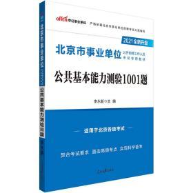中公教育2021北京市事业单位公开招聘工作人员考试题库:公共基本能力测验1001题(全新升级)