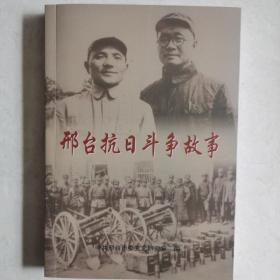 邢台抗日斗争故事