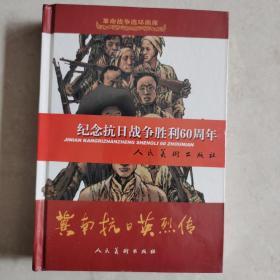 革命战争连环画库:冀南抗日英烈传