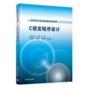 C语言程序设计(本科教材)