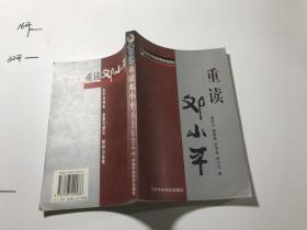 重读邓小平  大32开本   包邮挂费