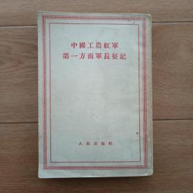 中国工农红军第一方面军长征记