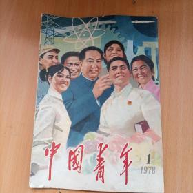 中国青年复刊号(完整,稍有水渍)