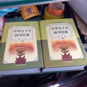 中华五千年科学经典(上下)
