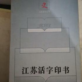 江苏活字印书