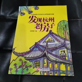发现杭州老房子