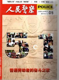 人民警察.2018年第5、7、8、12期总第710、712、713、717期.4册合售