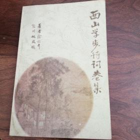 西山学步诗词卷集