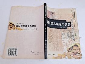 国际贸易理论与实务(第二版)