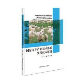 全新正版图书 国家肉羊产业技术体系实用技术汇编 金海 中国农业科学技术出版社 9787511644220书海情深图书专营店