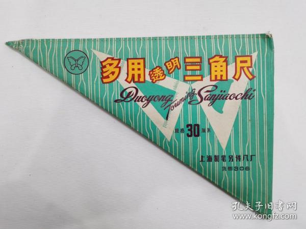 蝴蝶牌 多用透明三角尺 上海制笔零件八厂 老物件