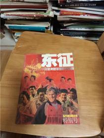 足球周刊特别号:东征2002中国首次进军世界杯金册