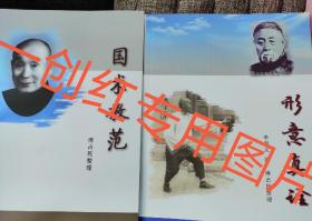 签名版 李存义形意真诠+傅剑秋国术教范2书合售