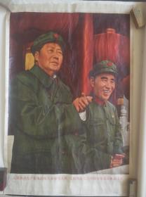 半开  1968年印《无限热爱无产阶级的伟大导师毛主席,无限热爱毛主席的亲密战友林副主席》 文革宣传画 尺寸53/76cm》(保真包老)