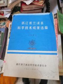浙江省兰溪县科学技术成果选编1980年