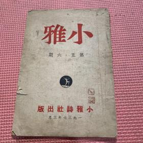 《小雅》第五·六期   (著名诗人翻译家吴兴华夫人谢蔚英旧藏)1937.7(刊有吴兴华诗)