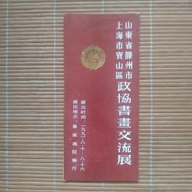 山东滕州市上海市宝山区——政协书画交流展(目录)